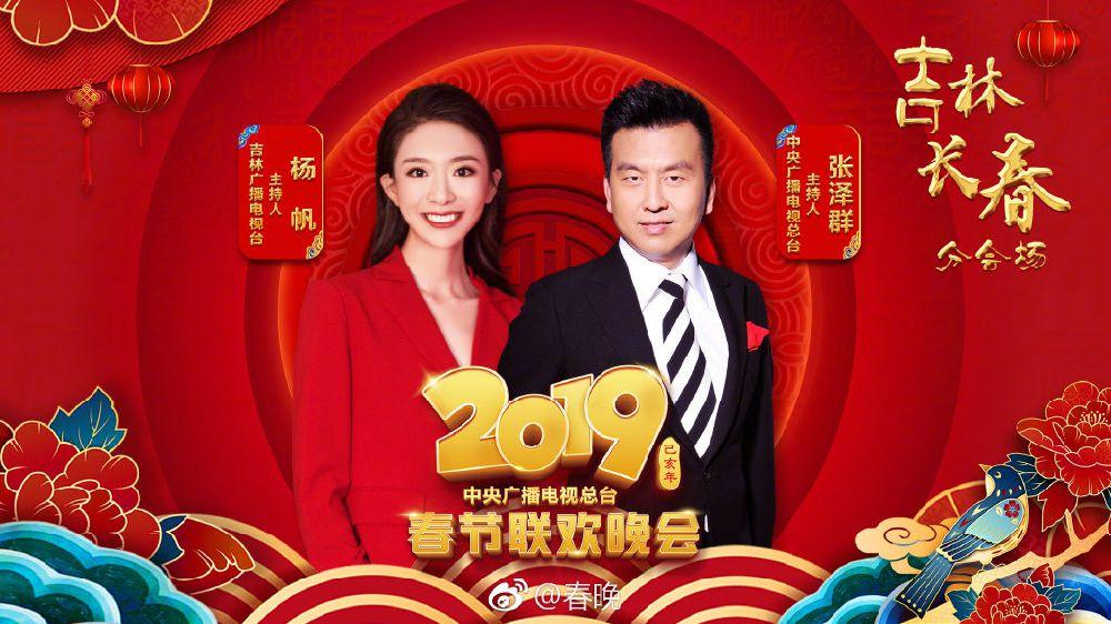 2019年央视春晚主持人名单公布