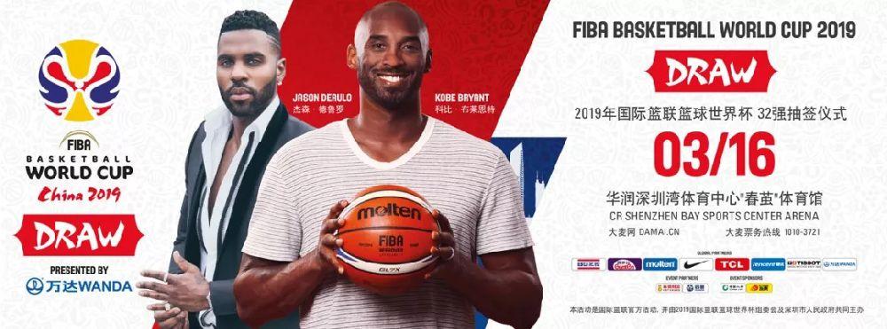 2019年篮球世界杯抽签仪式(时间、地点、门票、嘉宾)