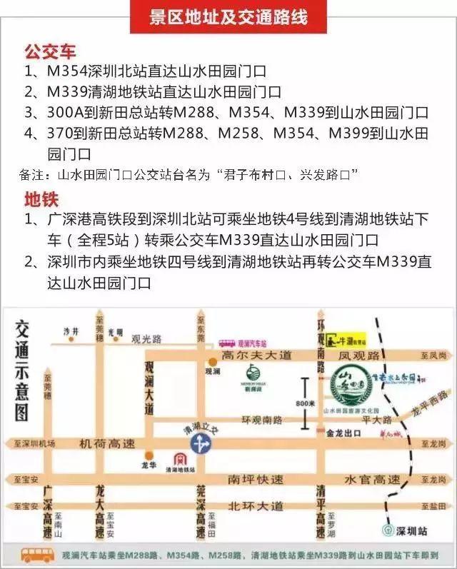 2019山水田园绣球花展(时间、地点、门票)