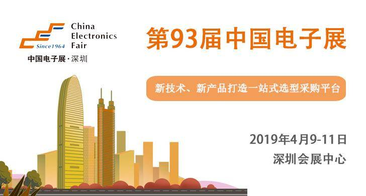 2019中国电子展深圳(时间、地点、门票预约)