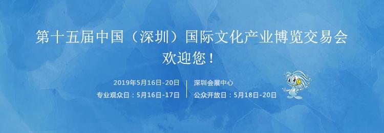 2019第十五届深圳文博会时间-地址-活动安排