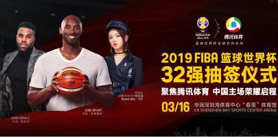 深圳篮球世界杯在哪抽签(地址及交通)
