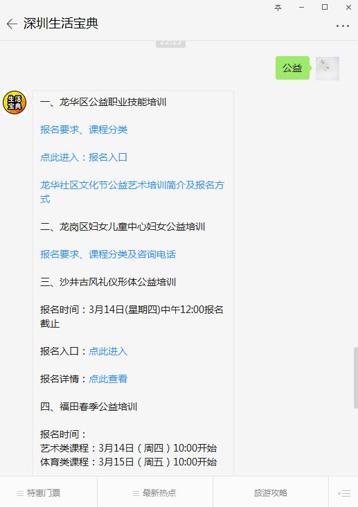深圳市高训中心2019年度公益免费培训