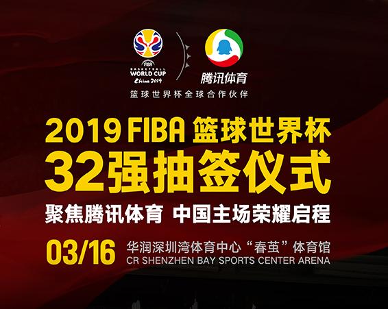 2019篮球世界杯抽签结果
