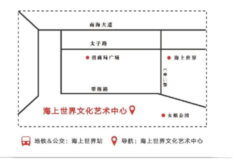 深圳奇点艺术节在哪里举办
