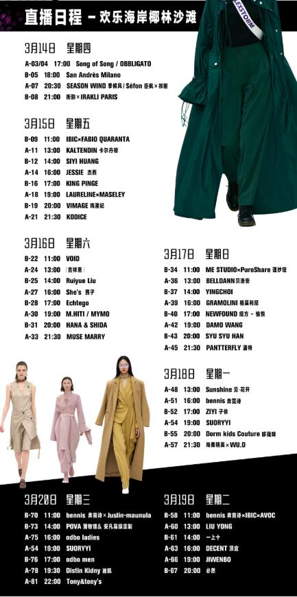 深圳时装周直播入口(图片直播 视频直播)