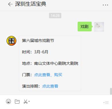 2019年深圳第六届城市戏剧节(演出排期 购票入口)