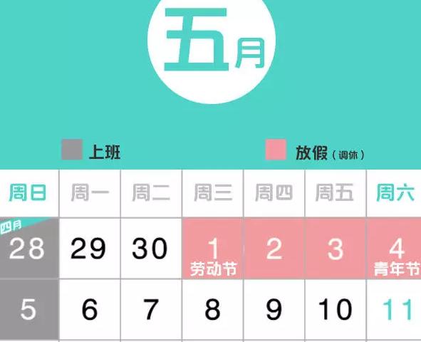 2014劳动节放假安排_2019五一调休时间安排公布 4天假期旅游安排起来 - 深圳本地宝