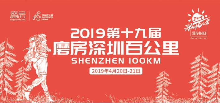 2019磨房深圳百公里报名啦