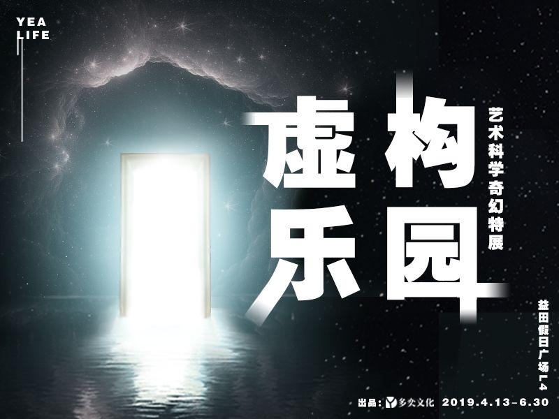 深圳虚构乐园特展早鸟优惠
