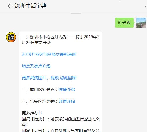 深圳哪里有灯光秀(时间、地点、交通)