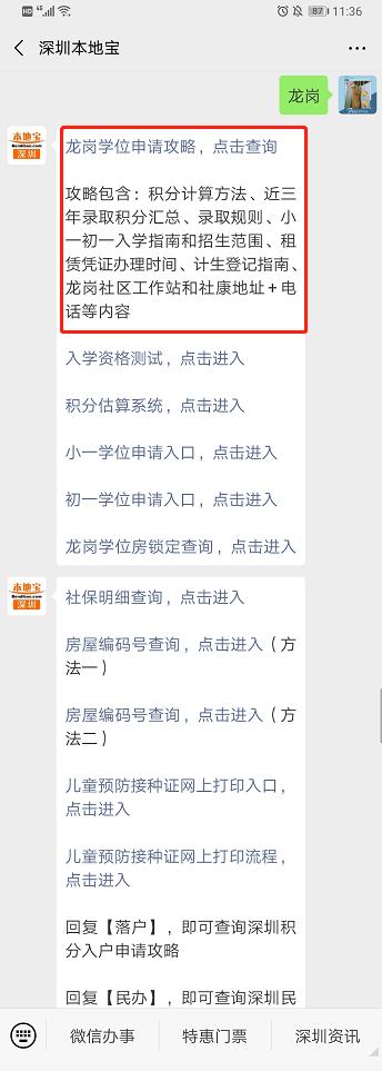 2019深圳龙岗区小学划分(v小学学区)小学生活动中心图片