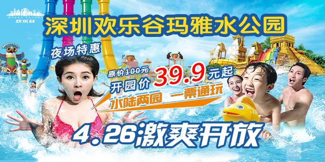 深圳欢乐谷玛雅水公园即将开放 夜场票39.9元抢购