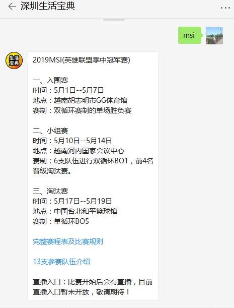 msi季中赛赛程2019 IG小组赛两度对战SKT