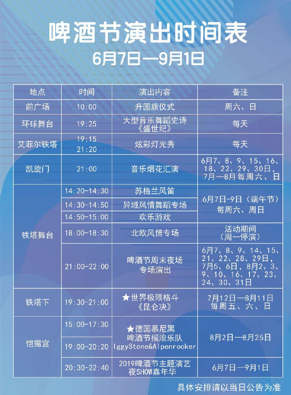 2019深圳世界之窗啤酒节时间表