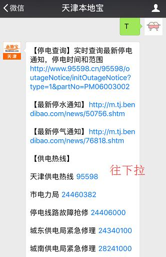 天津暖气费网上缴费流程
