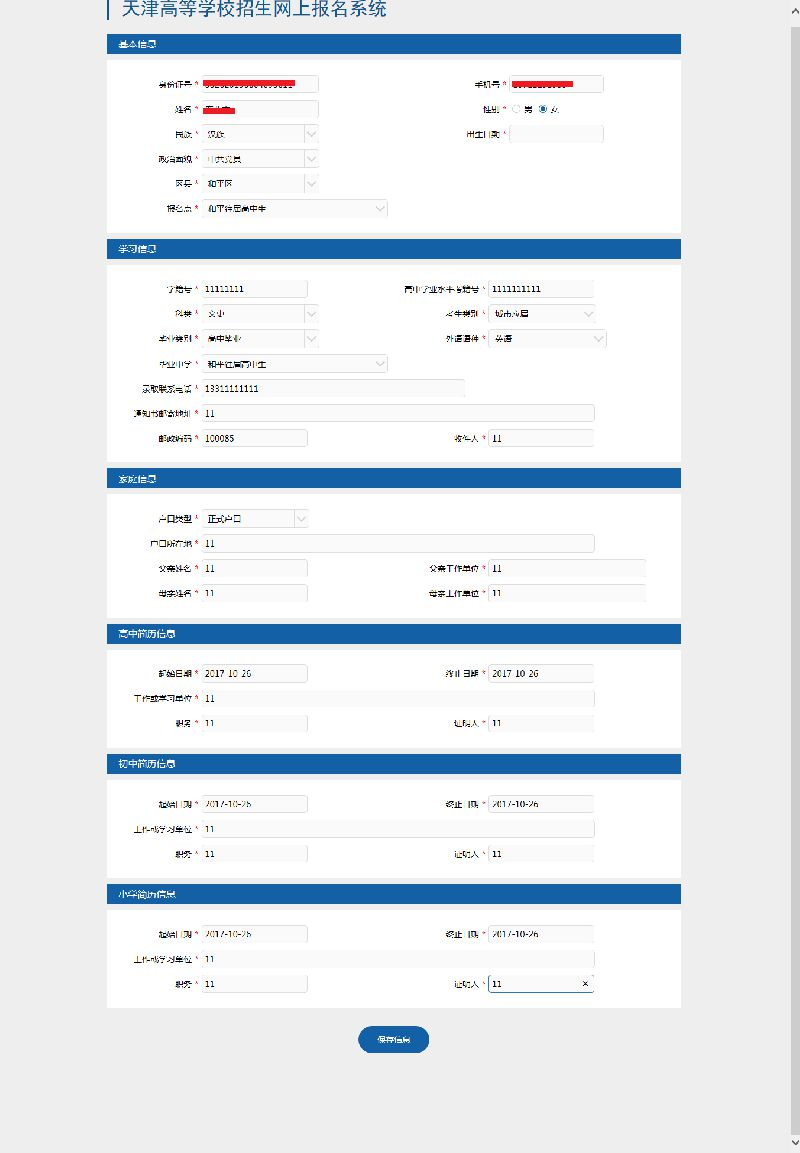 天津市2018高考报名账户信息修改流程