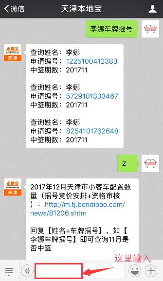2018天津小客车增量指标竞价成交情况(每月更新)