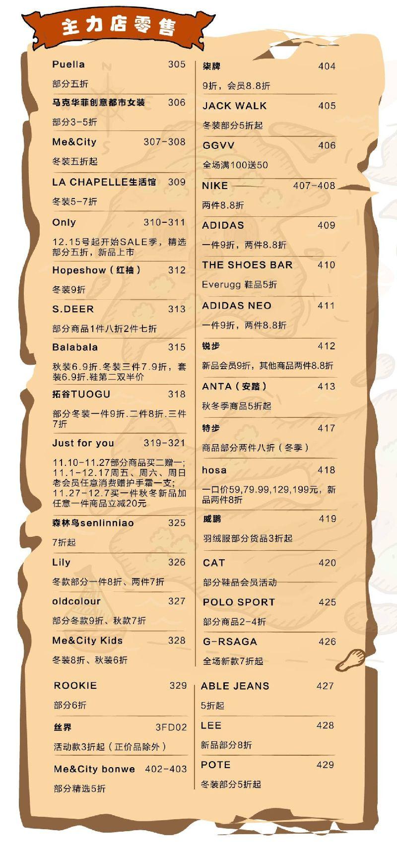 2017天津天河城平安夜圣诞节活动