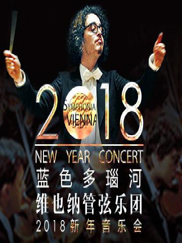 2018天津维也纳管弦乐团新年音乐会(时间+门票+曲目单)