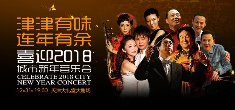 天津喜迎2018城市新年音乐会(时间+曲目单)