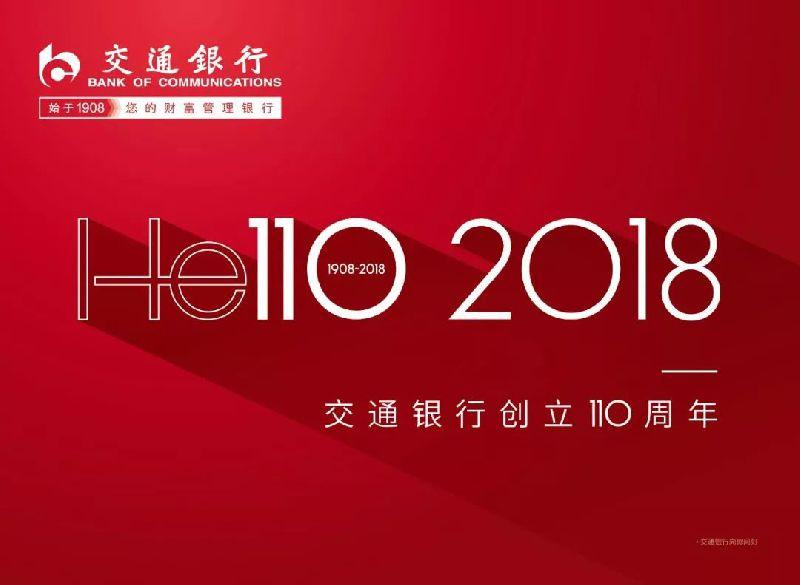 交通银行天津分行各网点2018年元旦假期营业时间汇总