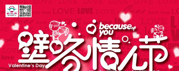 天津新世界百货情人节打折活动