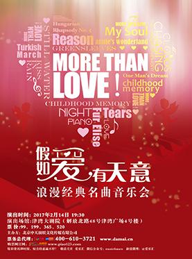 天津爱乐汇情人节音乐会(时间+门票+曲目)