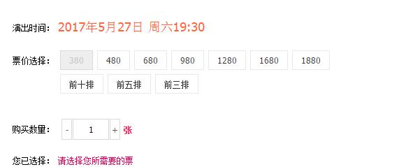 2017周杰伦天津演唱会攻略(门票+交通)