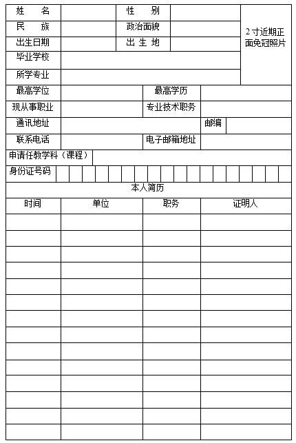 天津《教师资格认定申请表》下载及填写说明