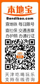 扫描天津本地宝二维码
