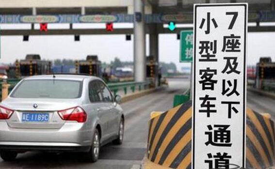 2017清明节高速免费时间 车型上下高速如何判定