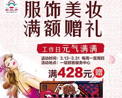 天津新世界百货春日娇俏桃花妆满100减38