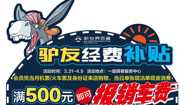 天津新世界百货驴友季户外大咖秀满100减40