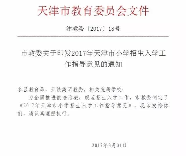 2017年天津市标准实验入学工作指导小学-天津意见招生小学图片