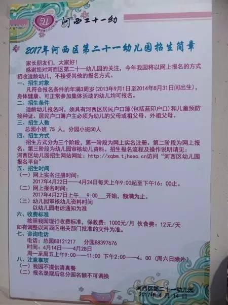 2017年天津河西区各幼儿园招生简章