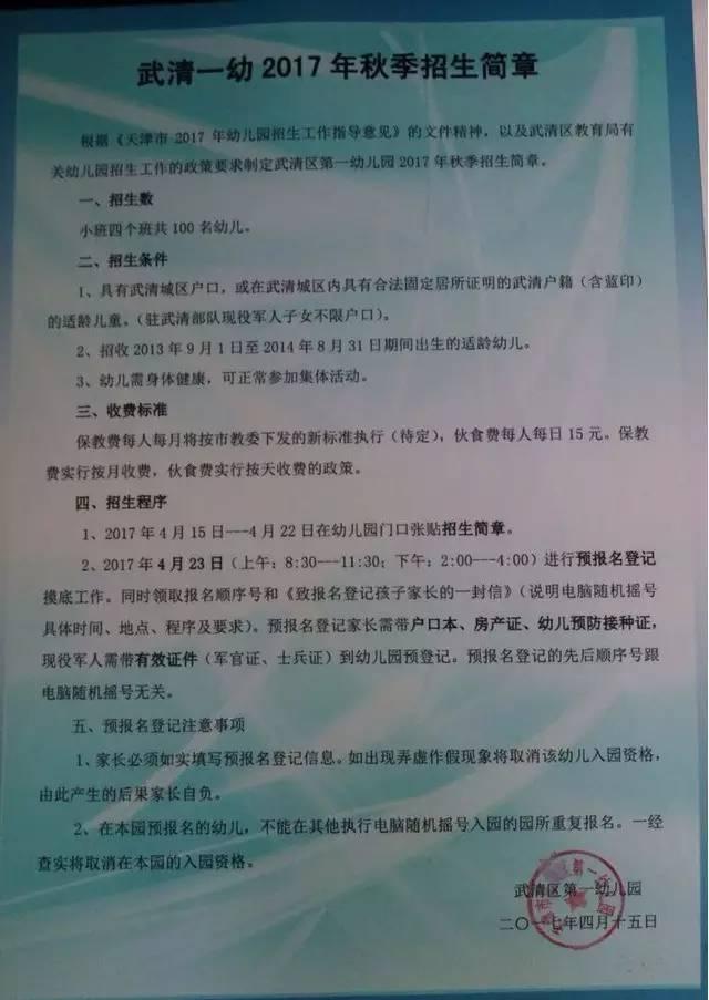 天津武清区各幼儿园2017年招生简章