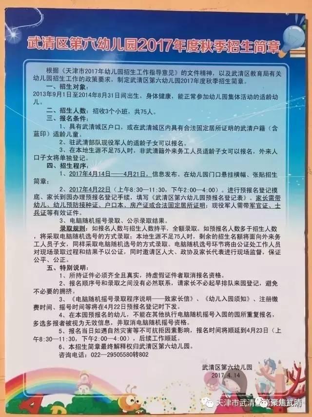 幼儿园小班月计划_天津武清区各幼儿园2017年招生简章- 天津本地宝