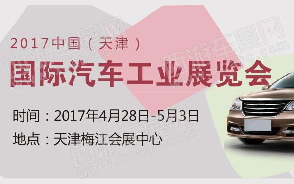 2017年天津梅江五一车展亮点