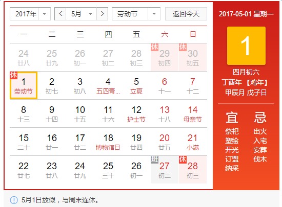 2017年五一劳动节休假时间表