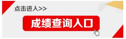 2017年天津公务员成绩查询入口