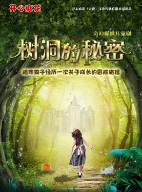 开心麻花儿童剧《树洞的秘密》天津站