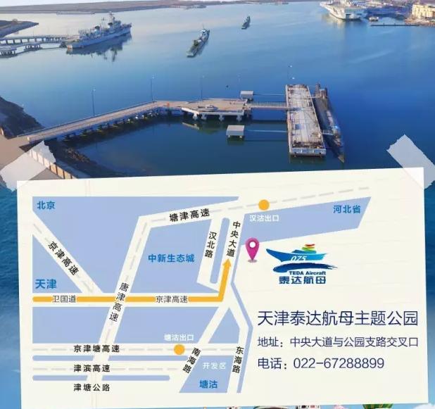 天津滨海泰达航母交通路线指引(自驾+公交)