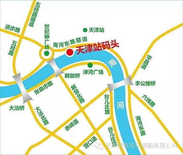 天津海河游船碼頭在哪里(地址 交通指南)