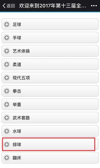 天津全运会女排门票怎么购买