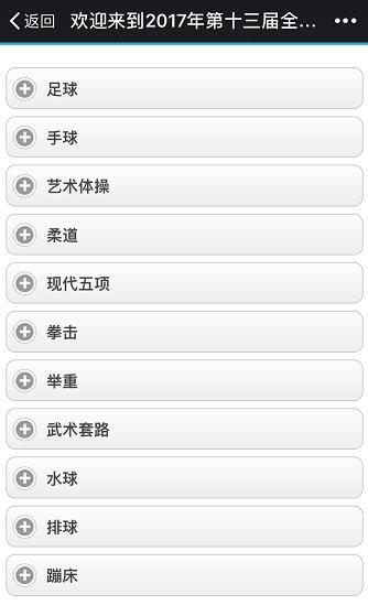天津全运会现代五项门票购买流程