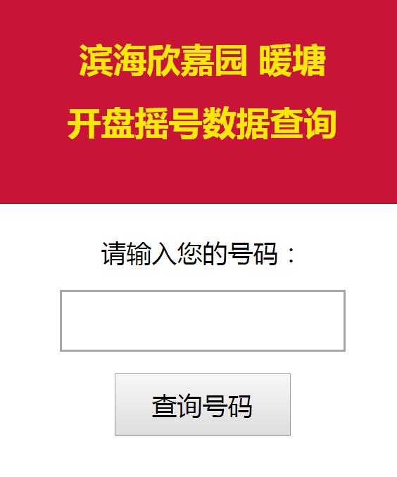 2017滨海欣嘉园暖塘第三季选房顺序摇号结果