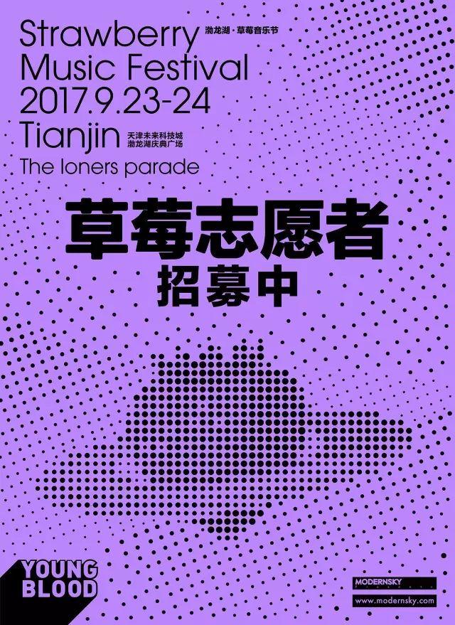 2017天津草莓音乐节志愿者报名指南(时间+入