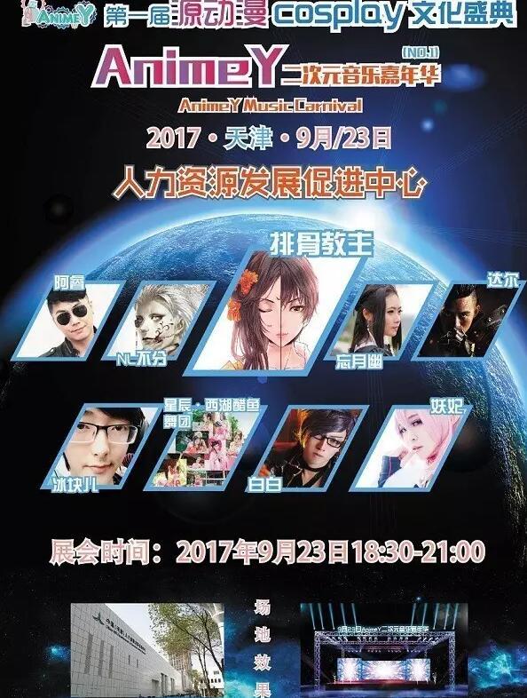 天津923二次元音乐嘉年华(门票+时间)