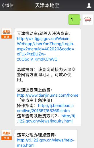 2017天津限行最新消息(公告+限行时间)